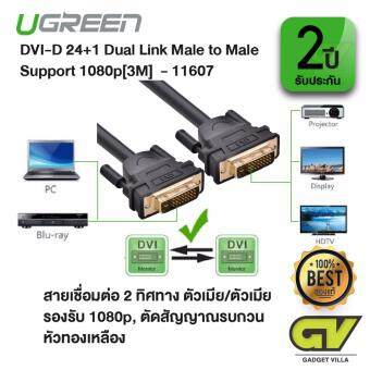 UGREEN รุ่น 11607 สาย หัว DVI-D 24+1 Dual Link Male to Male Digital Video Cable หัวทองเหลือง with Ferrite Core Support 2560x1600 for สำหรับ TV  DVD and Projector Xbox360 PS4 ทีวี โปรเจคเตอร์ คอมพิวเตอร์ จอมอนิเตอร์ จอคอม 3M