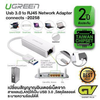 ประกาศขาย UGREEN รุ่น 20258 ปลั๊กแปลงสัญญาณ USB 3.0 ไปสายอินเตอร์เน็ท RJ45 Gigabit Ethernet Network Lan Adapter 10/100/1000Mbps ใช้งานได้กับ Windows 10/8.1/8/7/XP/VistaMac OS 10.5 and Above Linux Chrome OS Silver