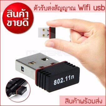USB Wifi Adapter ตัวรับไวไฟ 150 Mbps