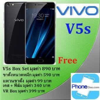 Vivo V5s 64GB ประกันศูนย์ (Matte Black) limited edition ฟรี เคส + ฟิล์ม + VR Box + ขาตั้งหนวดปลาหมึก 3ขา + แหวนตั้งมือถือ + V5s Box Set (ไม้เซลฟี่ + คลิปเลนส์)