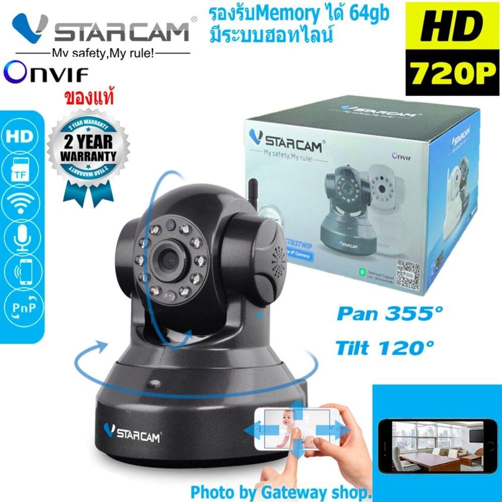 VSTARCAM กล้อง HD ONVIF รุ่น C7837 (สีดำ) ประกัน 2 ปี