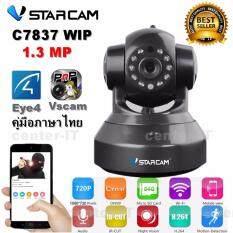 Vstarcam กล้องวงจร ปิด IP Camera รุ่น C7837wip รองรับ64G 1.3 Mp and IR Cut WIP HD ONVIF(Black)