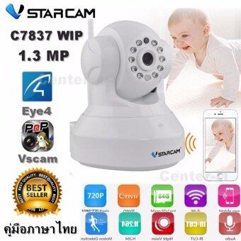 Vstarcam กล้องวงจร ปิด IP Camera รุ่น C7837wip version2 รองรับ 64G 1.3 Mp and IR Cut WIP HD ONVIF(White)