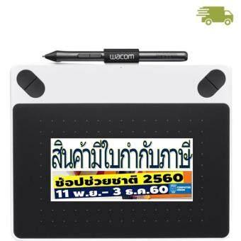 WACOM Intuos Draw Pen Small White CTL-490/W0-C (White) ส่งไว1-3วันทำการ ประกันศูนย์1ปี