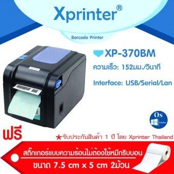 เครื่องพิมพ์ฉลากสติ๊กเกอร์ ชื่อที่อยู่ ฉลากยา บาร์โค้ด Xprinter Thermal XP-370BM