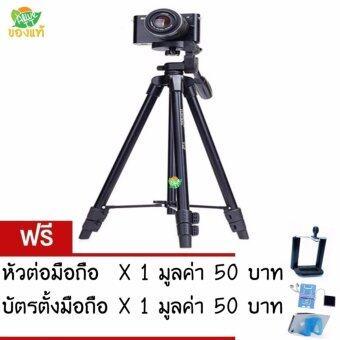 YUNTENG YT520 VCT520 ขาตั้งกล้อง ขาตั้งมือถือ 3 ขา (Black)ฟรีหัวต่อสำหรับมือถือ+บัตรตั้งโทรศัพท์