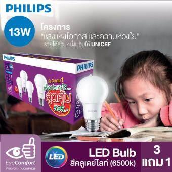 [3 แถม 1] Philips หลอดไฟ LED Bulb 13 วัตต์ ขั้ว E27 สีคูลเดย์ไลท์ (6500K)_รวม 4 หลอด