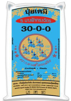 ปุ๋ยเคมี สูตร 30-0-0 (1 kg) ยูเรีย30% ตรา 5นางฟ้าทรงฉัตร เร่งต้นสำหรับพืชไร่ หญ้า พืชผัก ผลไม้ ทุกชนิด