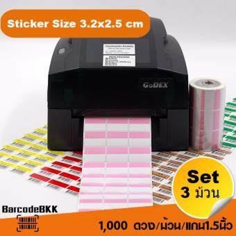 สติกเกอร์บาร์โค้ด สีชมพู-ขาว ขนาด 3.2x2.5cm เพิ่มมูลค่าให้สินค้าของคุณ (จำนวน 1000 ดวง) SET 3 ม้วน ใช้งานอเนกประสงค์หรือคู่เครื่องพิมพ์