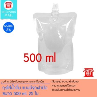 ถุงใส่น้ำดื่ม แบบมีจุกฝาปิด ขนาด 500 ml. 25 ใบ 8881355NO145
