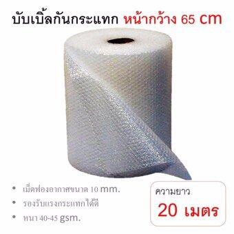 พลาสติกกันกระแทก แอร์บับเบิ้ล หน้ากว้าง 65 ซม ยาว 20 เมตร
