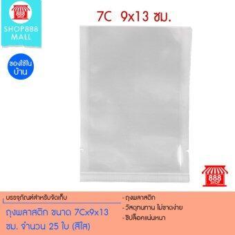 ต้องการขายด่วน ถุงพลาสติก ขนาด 7Cx9x13 ซม. จำนวน 25 ใบ (สีใส) 8881185NO110