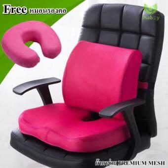 Ago Pink ชุด เบาะรองนั่ง เบาะรองหลัง ที่รองนั่ง ที่พิงหลัง เก้าอี้ทำงาน ผ้าตาข่ายระบายความร้อน ฟรี หมอนรองคอ Memory Foam แท้ (สีชมพู)