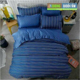Bedding Cheap ผ้าปูที่นอน ชุดผ้านวม 6 ฟุต 6 ชิ้น รุ่น ARK822