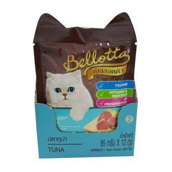 Bellotta อาหารเปียกแมว ชนิดซอง รสปลาทูน่า 85g ( 12 units )