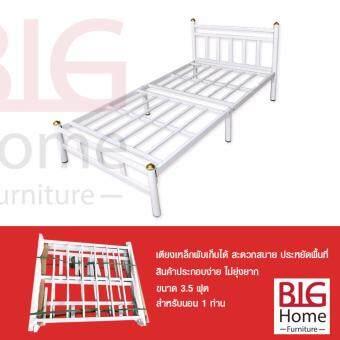BH เตียงเหล็กอย่างดี พับเก็บได้ ขนาด 3.5ฟุต รุ่นวินเทจ