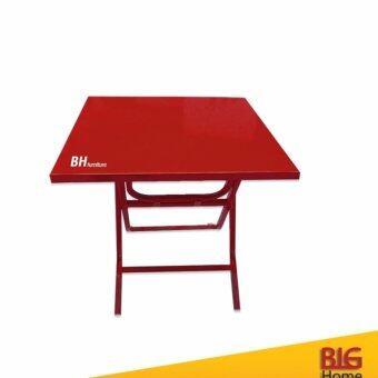 BH โต๊ะพับหน้าเหล็กอย่างดี ขนาด75x75x75 CM. สีแดง