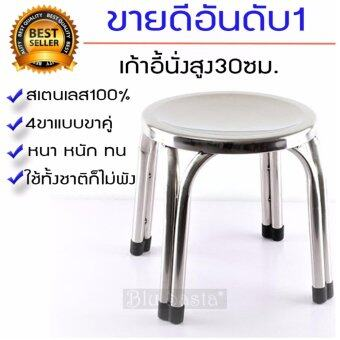 เก้าอี้ เก้าอี้สแตนเลส เก้าอี้เตี้ย เก้าอี้กลม Blusasta สูง 30cm