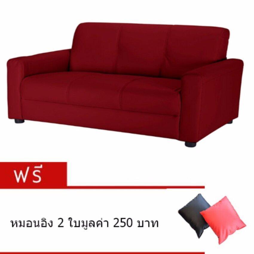 Bofa โซฟา 2 ที่นั่งรุ่น Eva NT-088/10 EY#4111(แดง) 136*78*78 cm.แถมหมอน 2 ใบ