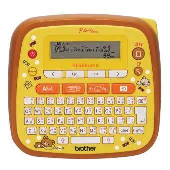 ต้องการขาย Brother P-Touch เครื่องพิมพ์ฉลาก รุ่น Rilakkumaเครื่องพิมพ์ฉลากลายน่ารักๆเอาใจลายหมีคุมะ