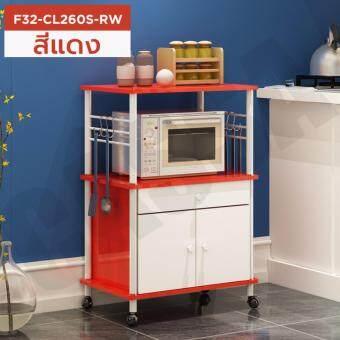 CASSA ชั้นวางของในห้องครัว ชั้นวางอเนกประสงค์ 2 ชั้น ประหยัดพื้นที่มีตู้และลิ้นชักเก็บของในตัว ขนาด60X40X89cm (สีแดง-โครงขาว) รุ่นF32-CL260S-RW