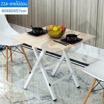 CASSA โต๊ะกินข้าว โต๊ะอเนกประสงค์ ทรงสี่เหลี่ยม ยาว 60 cmลายไม้สีอ่อน รุ่น 224-A02-60X60X57SW1