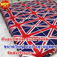 CLICK ที่นอนปิคนิคลายธงชาติอังกฤษ ที่นอนสุขภาพ เบาะรองนอน หลังใหญ่ หนาและนุ่มสุดๆ จัดส่งเร็วมาก ขนาด 6 ฟุต