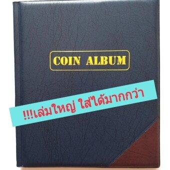 สมุดสะสมเหรียญที่ระลึก Coin Album อัลบัมเก็บเหรียญ จำนวน 8 แผ่น 1แผ่นมี 20 ช่อง