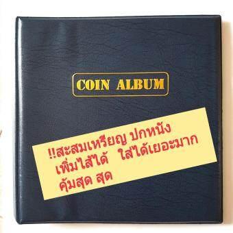 ขายด่วน สมุดสะสมเหรียญ Coin Album อัลบั้มสะสมเหรียญ ปกหนังอย่างดี เพิ่มไส้ได้ ขนาด 8 แผ่น
