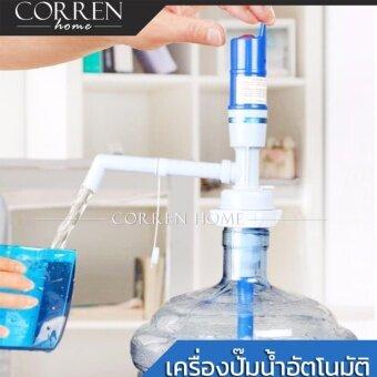 CORREN HOME เครื่องปั้มน้ำดื่มแบบอัตโนมัติ พร้อมสวิทช์เปิดปิด