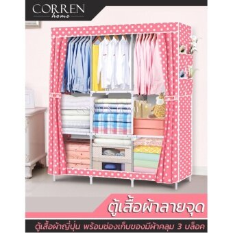 CORREN home ตู้เสื้อผ้า 3 บล๊อคเปิดข้าง- สีชมพูลายจุด