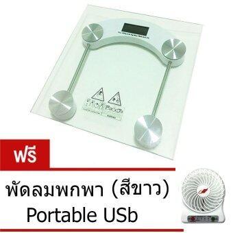Eaze เครื่องชั่งน้ำหนักดิจิตอล กระจกใส รุ่น QF-2005D - Gray แถมฟรี พัดลมพกพา USB สีขาว