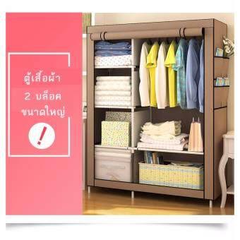ETC Wardrobe ตู้เสื้อผ้า 2 บล็อค พร้อมผ้าคลุม(สีน้ำตาล) - ไซส์ใหญ่ ดีไหม