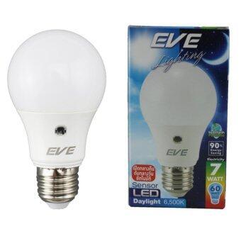 EVE LED Sensor 7W หลอดไฟแอลอีดี เปิดกลางคืน / ปิดกลางวัน อัตโนมัติแสงเดย์ไลท์