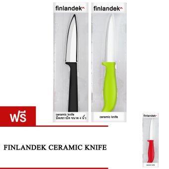 Finlandek มีดเซรามิค Knife Ceramic มีดทำครัว มีด (Black)+(Green)ซื้อ 2 ชิ้น แถมฟรี! มีดทำครัว Finlandek (Red)