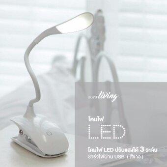 FOFO LED Lamp โคมไฟ LED ปรับแสงได้ 3ระดับ ชาร์จ USB แบบหนีบโต๊ะ(สีขาว)