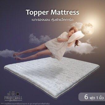 FURNITMALL Topper เบาะรองนอน หุ้มผ้าแจ๊คการ์ดสีขาว 6 ฟุต 1 นิ้ว