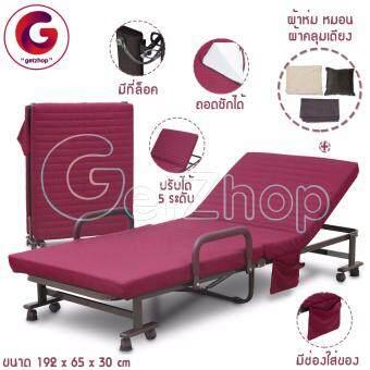 Getservice เตียงนอนพับได้ เตียงเหล็ก เตียงเสริม พร้อมเบาะรองนอน Jin Shu รุ่น 118 ขนาด 192 x 65 x 30 ซม.