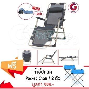 Getzhop เก้าอี้พับ ปรับเอนนอน เก้าอี้ปรับระดับ รุ่นพิเศษ มีรูระบายอากาศ และ แผ่นรองกันลื่น (สีดำ) + เบาะรองนั่ง แถมฟรี! เก้าอี้สนาม เก้าอี้พับ เก้าอี้ปิคนิค - สีน้ำเงิน