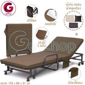 Getzhop เตียงเสริมพับได้ เตียงนอนพับได้ เตียงเหล็ก พร้อมเบาะรองนอน Premiumreinforce folding bed (สีน้ำตาล) แถมฟรี! ผ้าคลุมเตียง ผ้าห่ม หมอน (คละสี)