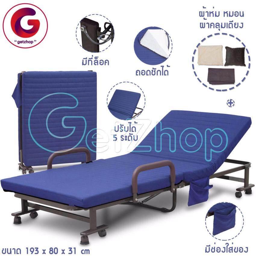 Getzhop เตียงเสริมพับได้ เตียงนอนพับได้ เตียงเหล็ก พร้อมเบาะรองนอน Premiumreinforce folding bed (สีน้ำเงิน) แถมฟรี! ผ้าคลุมเตียง ผ้าห่ม หมอน (คละสี)
