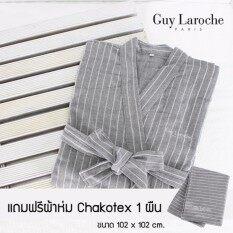 GuyLaroche  เสื้อคลุมอาบน้ำ BambooCharcoal (TGB091M1B1) แถมฟรีผ้าห่มเดี่ยว