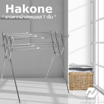 Hakone ราวตากผ้าสแตนเลส ราวแขวนผ้าสแตนเลส ราวตากผ้าขนหนู ราวตากผ้าสแตนเลสพับได้ 7 เส้น