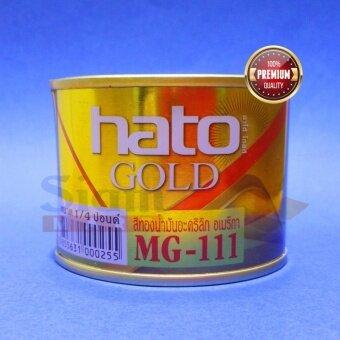 Hato Gold สีทองอะครีลิค สีน้ำมันอะครีลิค สีทาพระ สีทาอัลลอยสีทาเก้าอี้หลุยส์ สีทองอเมริกา MG-111 ขนาด 1/4 ปอนด์