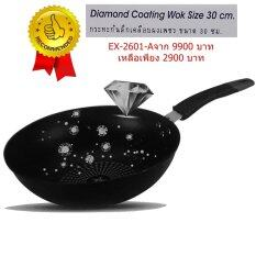 King Dragon Diamond สุดยอด ราชากระทะ รุ่นก้นลึก (รุ่นก้นลึก) FS 45576 ด้ามจับ ก้านแดงแบบฟีโนลิคดีไซน์ใหม่ EX-2601