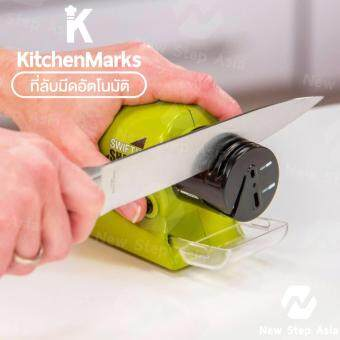 KitchenMarks ที่ลับมีดอัตโนมัติ ที่ลับมีด ที่ลับอเนกประสงค์ Swifty sharp เครื่องลับมีด อุปกรณ์ลับมีดอัตโนมัติ อุปกรณ์ลับของมีคม ลับมีด