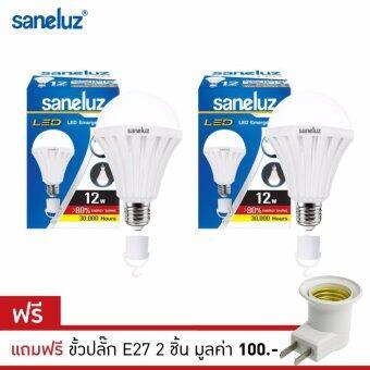 LED Emergency Bulb 12W Daylight Saneluz หลอดไฟฉุกเฉิน อัจฉริยะ 2หลอด