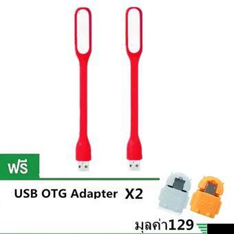 LED USB Light ไฟฉาย โคมไฟ USB แบบพกพา 2 ชิ้น(Red) Free USB OTGAdapter