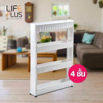 Life Plus ชั้นวางของข้างตู้ 4 ชั้น