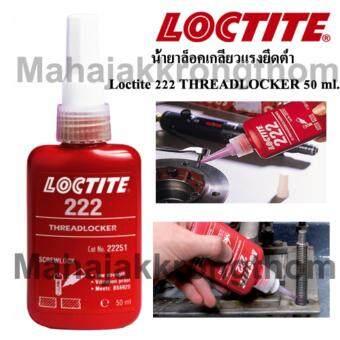Loctite 222 THREADLOCKER น้ำยาล็อคเกลียวแรงยึดต่ำ 50 ml.